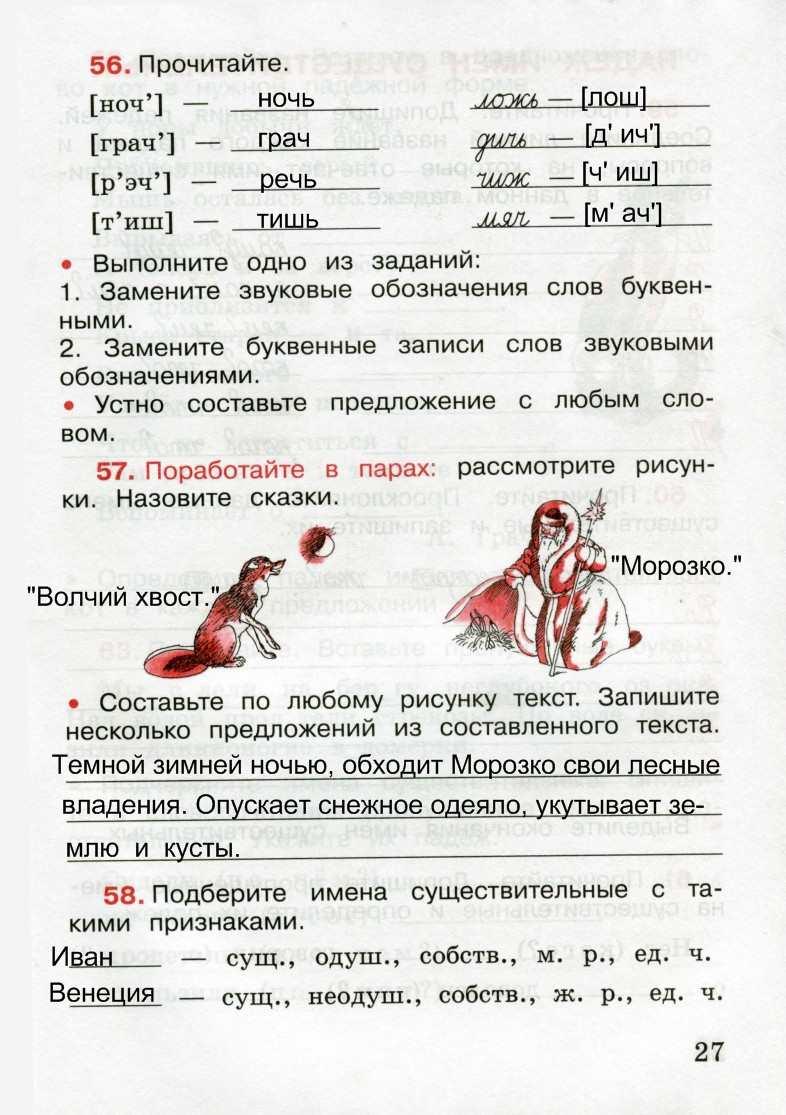 Канакина 3 гдз тпо класс русскому языку по