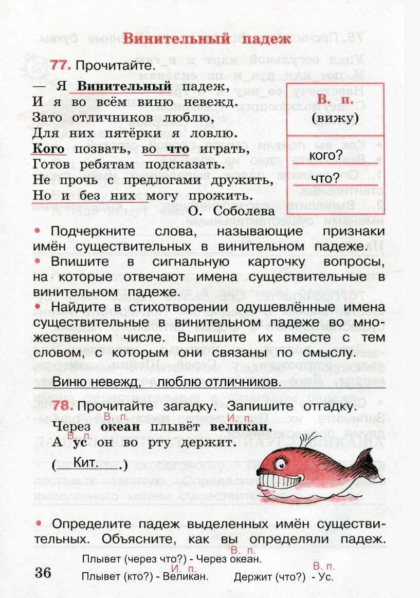 русский язык 1 класс тетрадь в п канакина гдз
