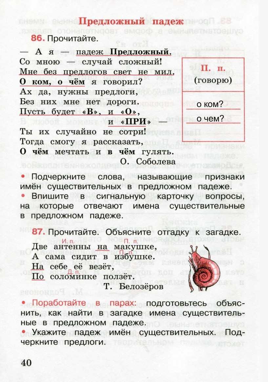 Русский Язык 3 Класс Рабочая Тетрадь 2 Часть Гдз Канакина 2 Часть