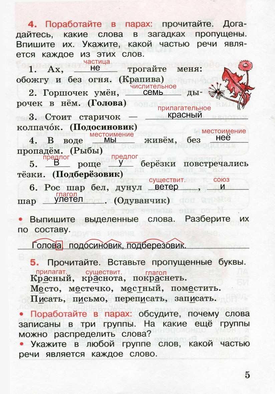 канакина класс тпо 3 по русскому языку гдз