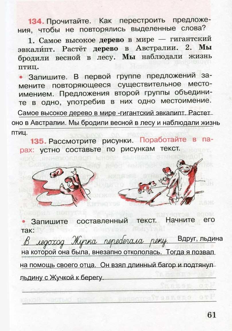 Русск класс по рабочая гдз яз 4 тетрадь канакина