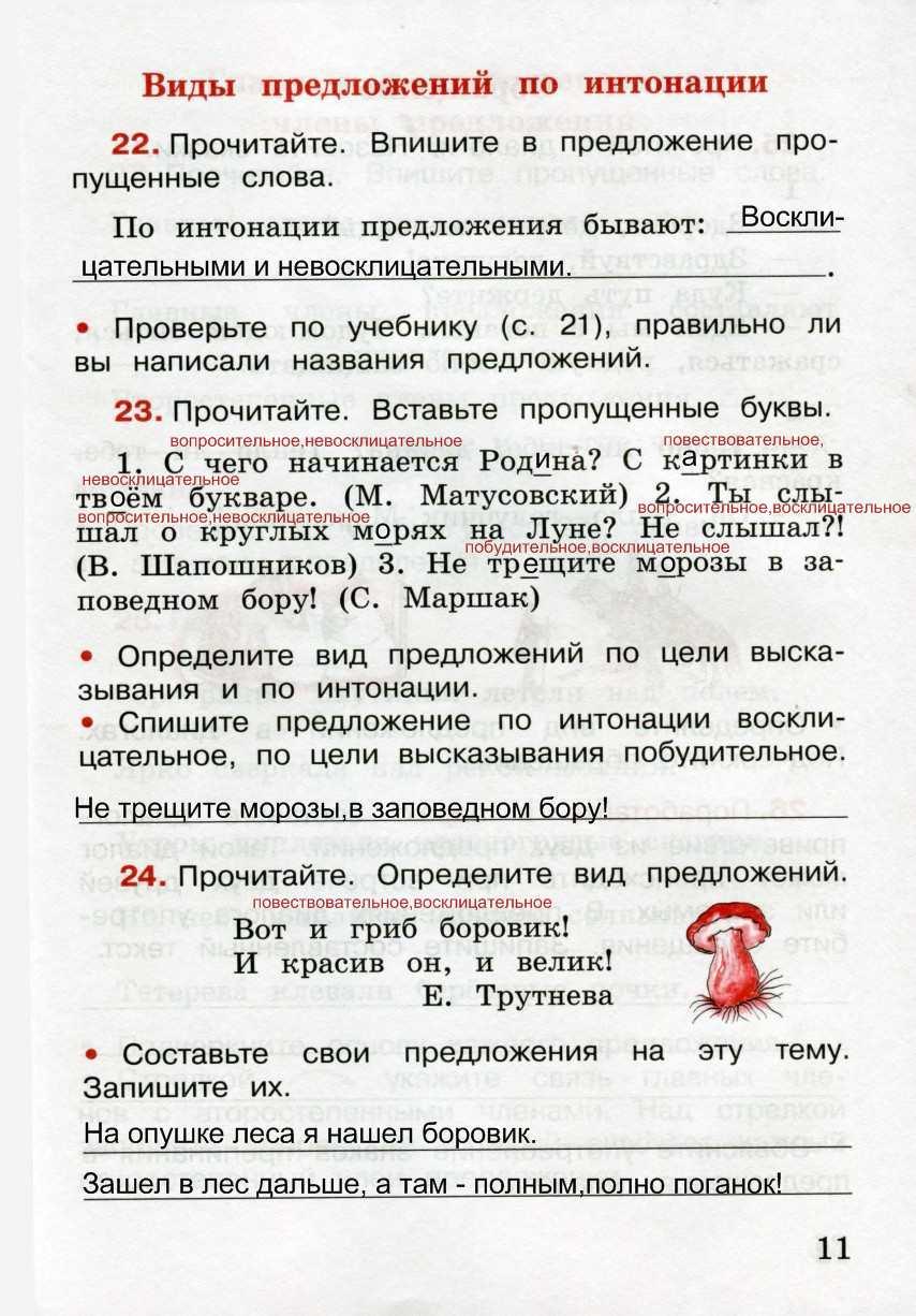 Гдз по русскому печатная тетрадь 3 класс ответы канакина