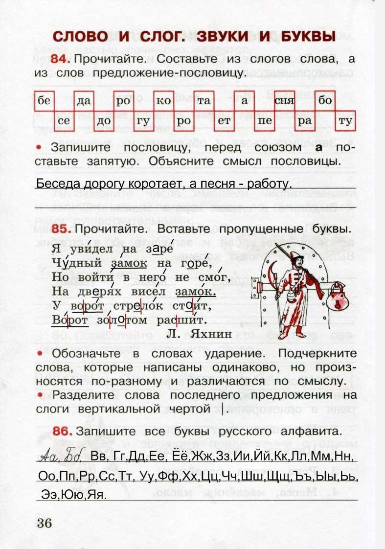гзд решебник по русскому языку 3 класс канакина