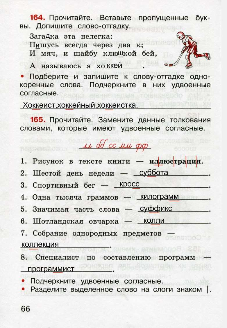 Класс канакина 3 гдз рт русский
