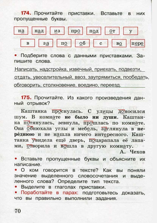 русский язык страница 70