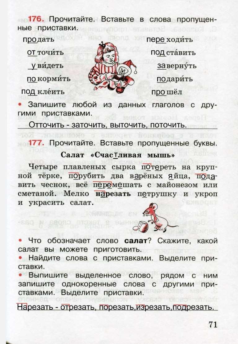 Рабочие Тетради Гдз По Русскому Языку 3 Класс Канакина Учебник