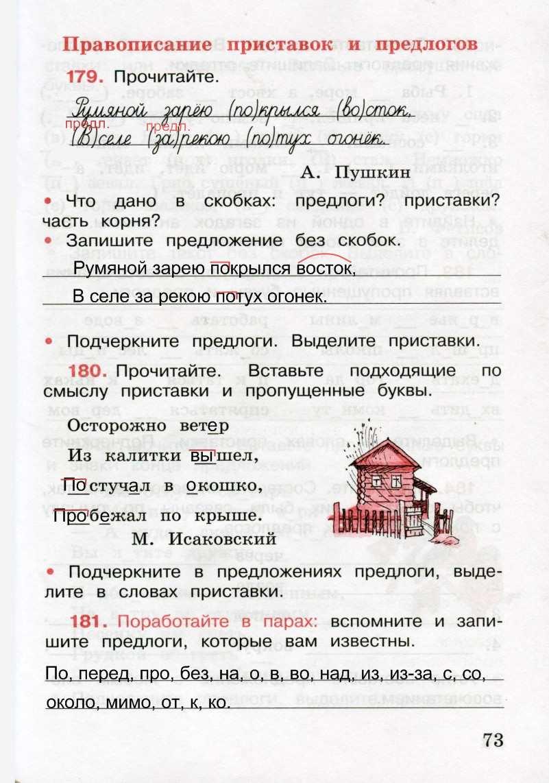 Гдз русский язык рабочая тетрадь канакина 2 класс 2019 год