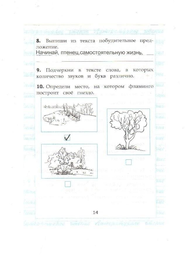 Текстом крылова вариант 2 с чтение класс работа решебник