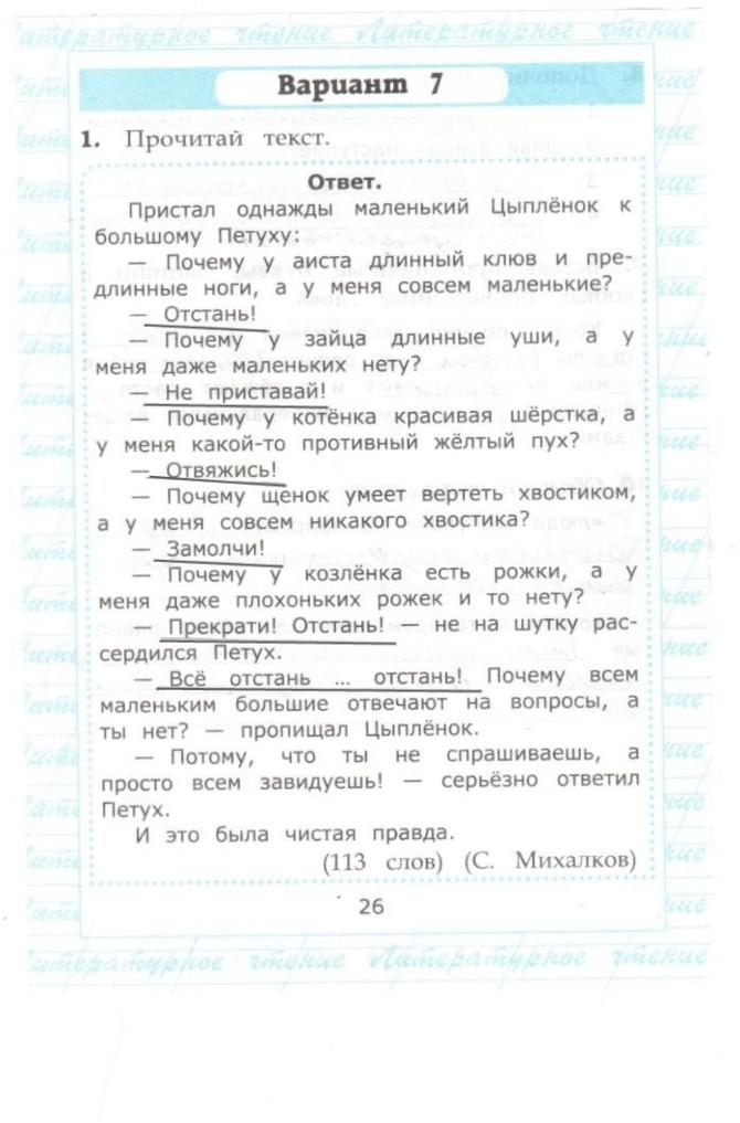 Вариант решебник ответы чтение класс ответы 3 с крылова 14 работа текстом
