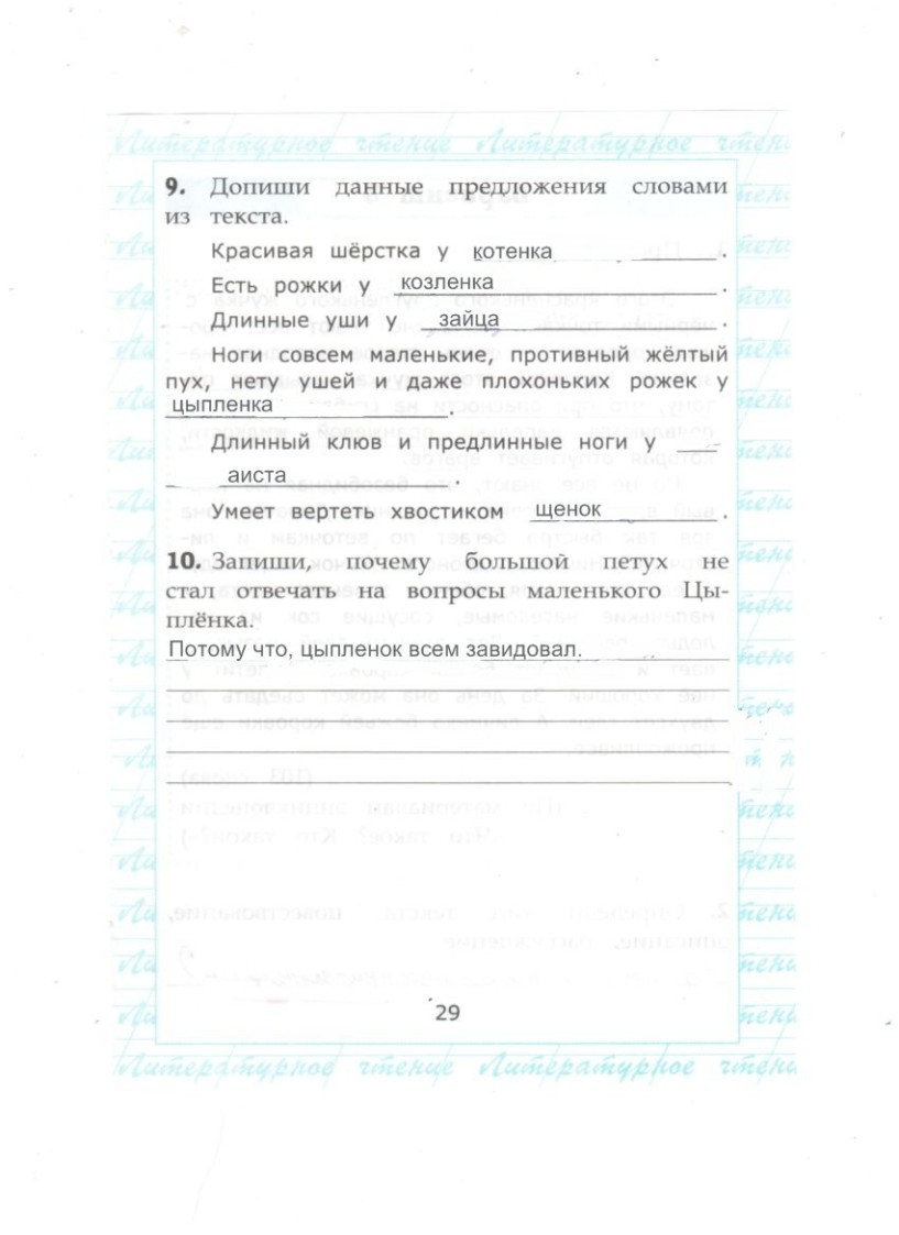 Работа С Текстом 4 Класс Литературное Чтение Фгос Крылова Гдз