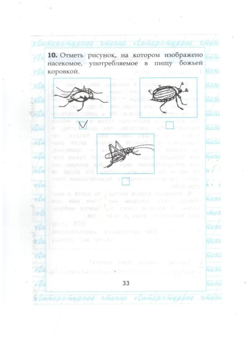 Решебник крылова работа с текстом вариант 15 3 класс