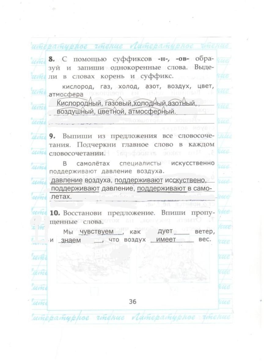 Гдз 2 Класс Литературное Чтение Крылова Рабочая Тетрадь Работа С Текстом