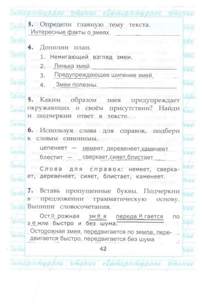 Ответы 3 14 чтение ответы вариант решебник класс текстом крылова с работа