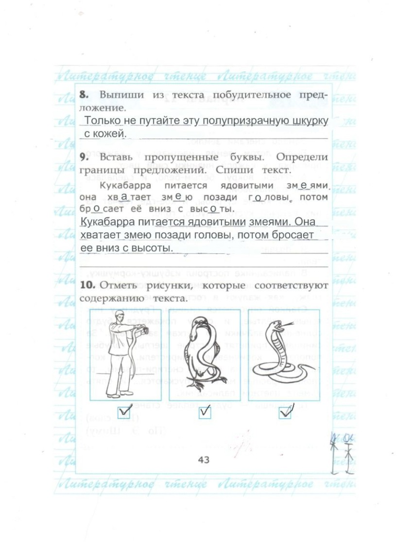текстом крылова решебник работа с 11 3 ответы класс вариант чтение