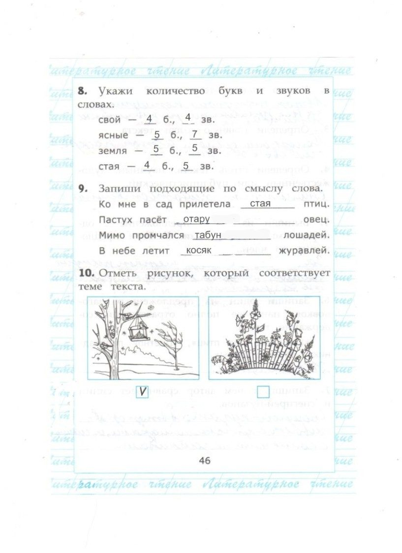 путина текстом 3 крылова класс чтению работа ответы от гдз с по