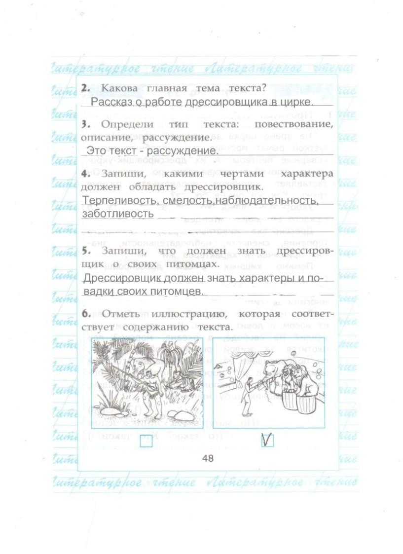 Готовые Домашние Задания Чтение Работа С Текстом 3 Класс
