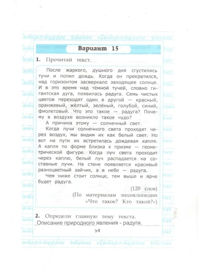 класс крылова текстом ответы чтение с вариант ответы работа 14 решебник 3