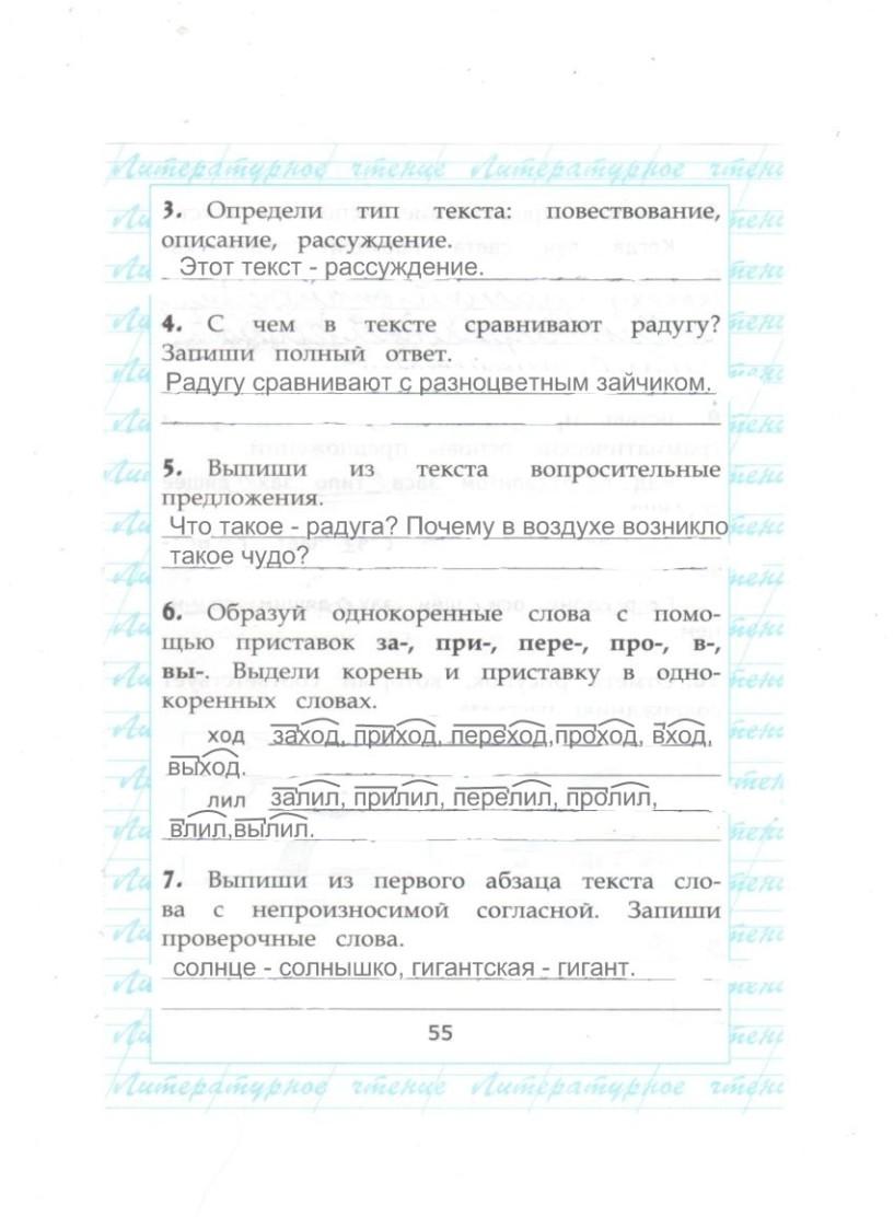 чтение работа с текстом 3 класс ответы крылова решебник 11 вариант
