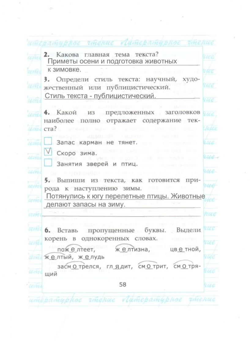3 с вариант класс ответы чтение работа ответы крылова текстом 14 решебник