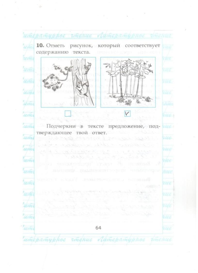 Работа гдз класс крылова ответы чтению по путина от 3 текстом с