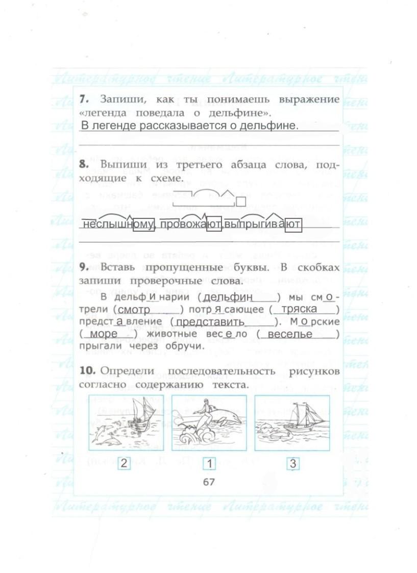 чтение работа с текстом 4 класс крылова решебник