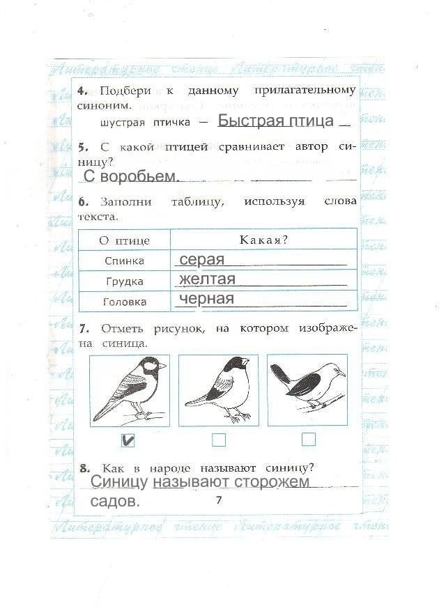 Решебник по чтению работа с текстом 3 класс крылова вариант 10
