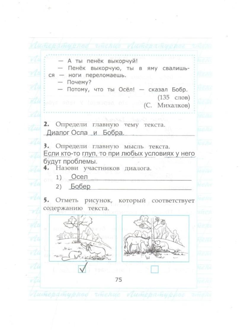 Чтение Работа С Текстом Фгос Крылова Гдз