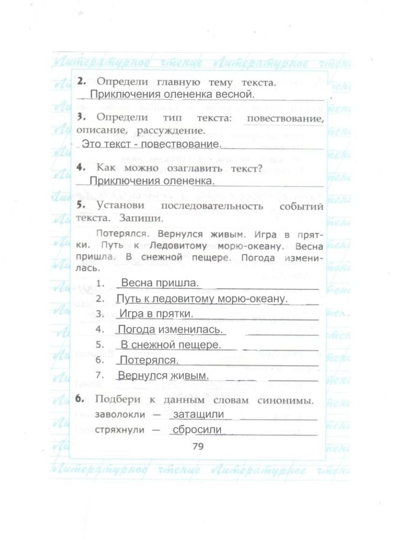 чтение работа с текстом 3 класс ответы крылова решебник ответы вариант 14