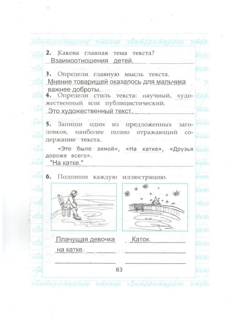 Гдз чтение работа с текстом 1 класс крылова ответы