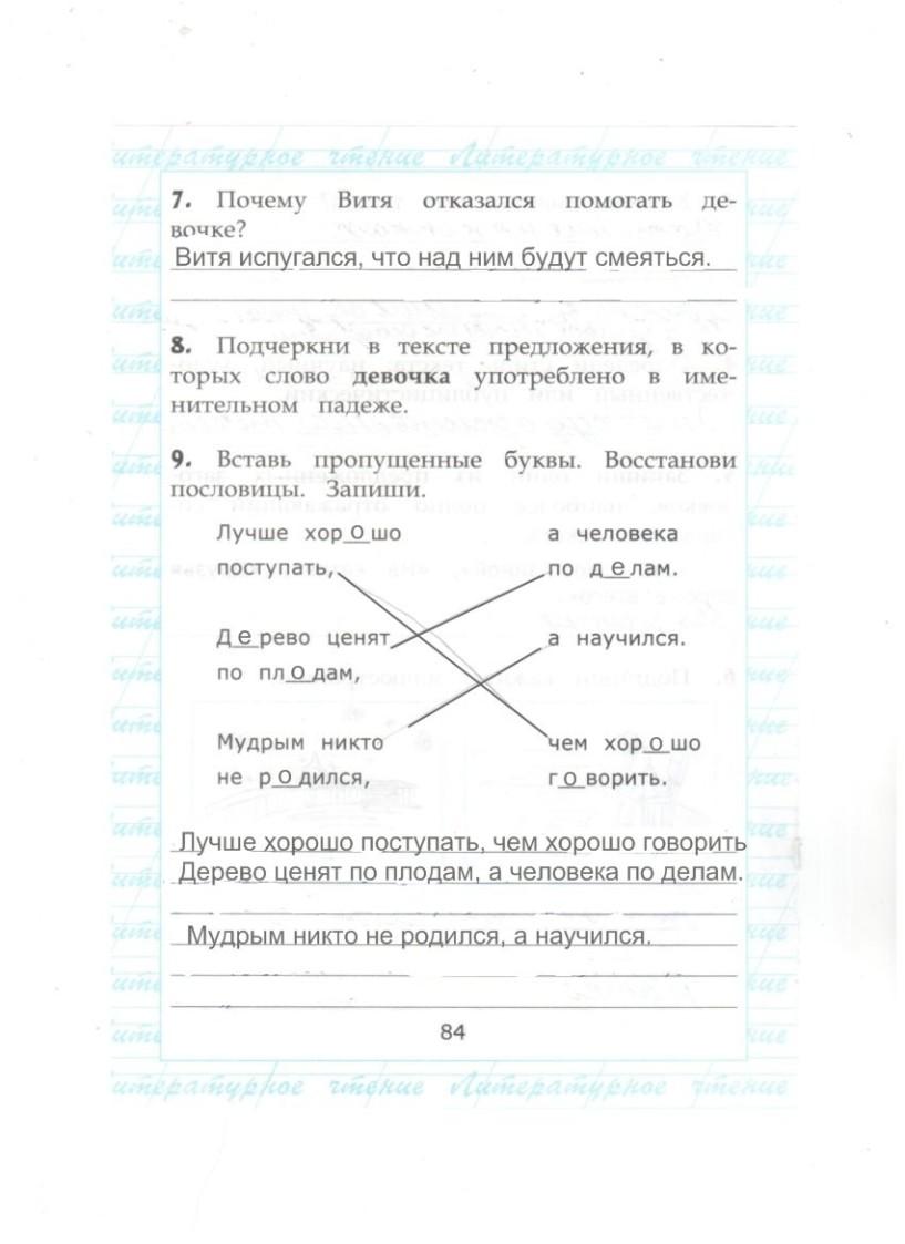 крылова чтению гдз 3 от с по ответы текстом работа путина класс