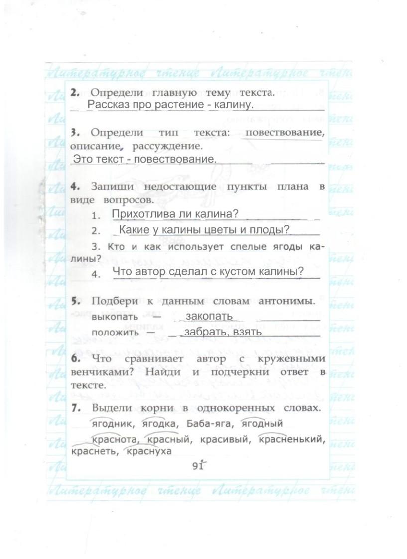 чтение работа с текстом 2 класс крылова ответы