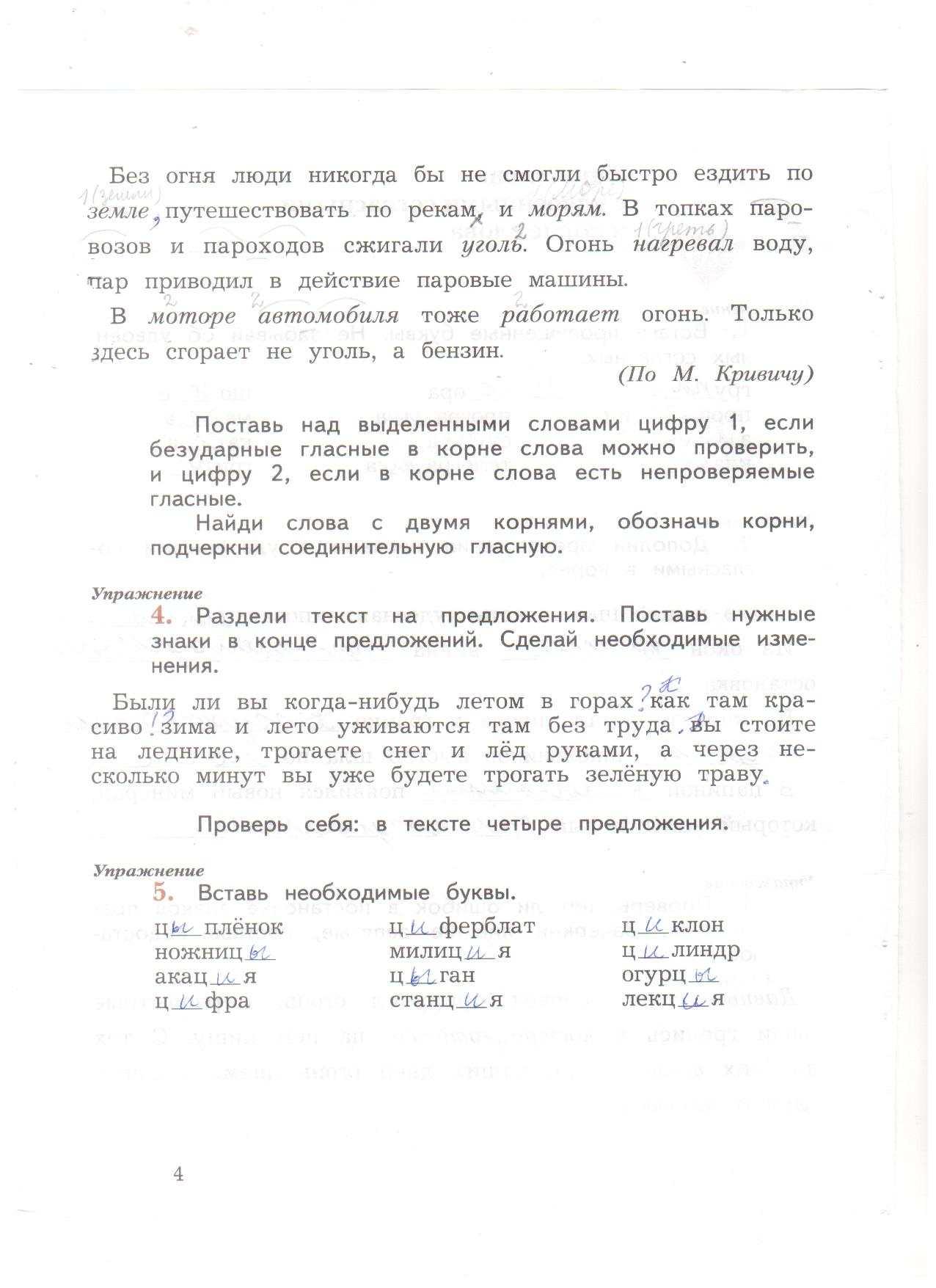 решебник кузнецова русский 4 рабочая тетрадь