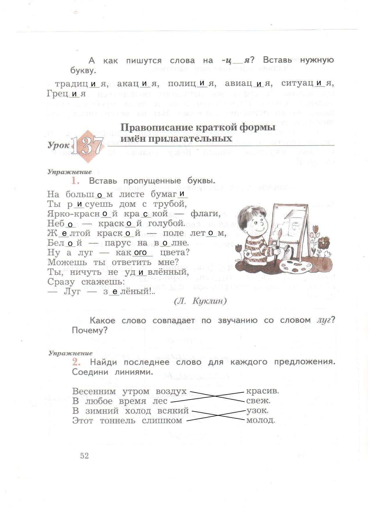 рабочая 1 по гдз тетрадь класс 3 часть кузнецова русскому